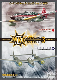 WKC vs 3: Kawasaki Ki-61 Hien VS P-38G Lightning