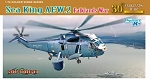 Cyber-Hobby 1:72 Sea King AEW.2 - Falklands War 30th Anniversary - Smart Kit