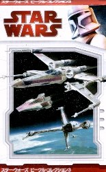 STAR WARS Vol 3