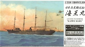 Japanese Transport - Kaiwo-Maru